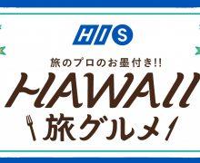 スーパー惣菜売場でハワイのグルメ 買って当たるハワイ旅行! 日本アクセス×HIS