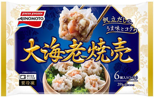 豚肉+大ぶりのエビがゴロッと入った「大海老焼売」 味の素冷凍食品(2月14日発売)