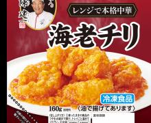 日本ハム冷凍食品、『中華の鉄人®陳建一』シリーズに「海老チリ」など本格中華3品