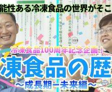 【動画】冷凍王子 にっしー:西川剛史さんの「冷凍チャンネル」 冷凍食品100年を振り返る~後編です♡