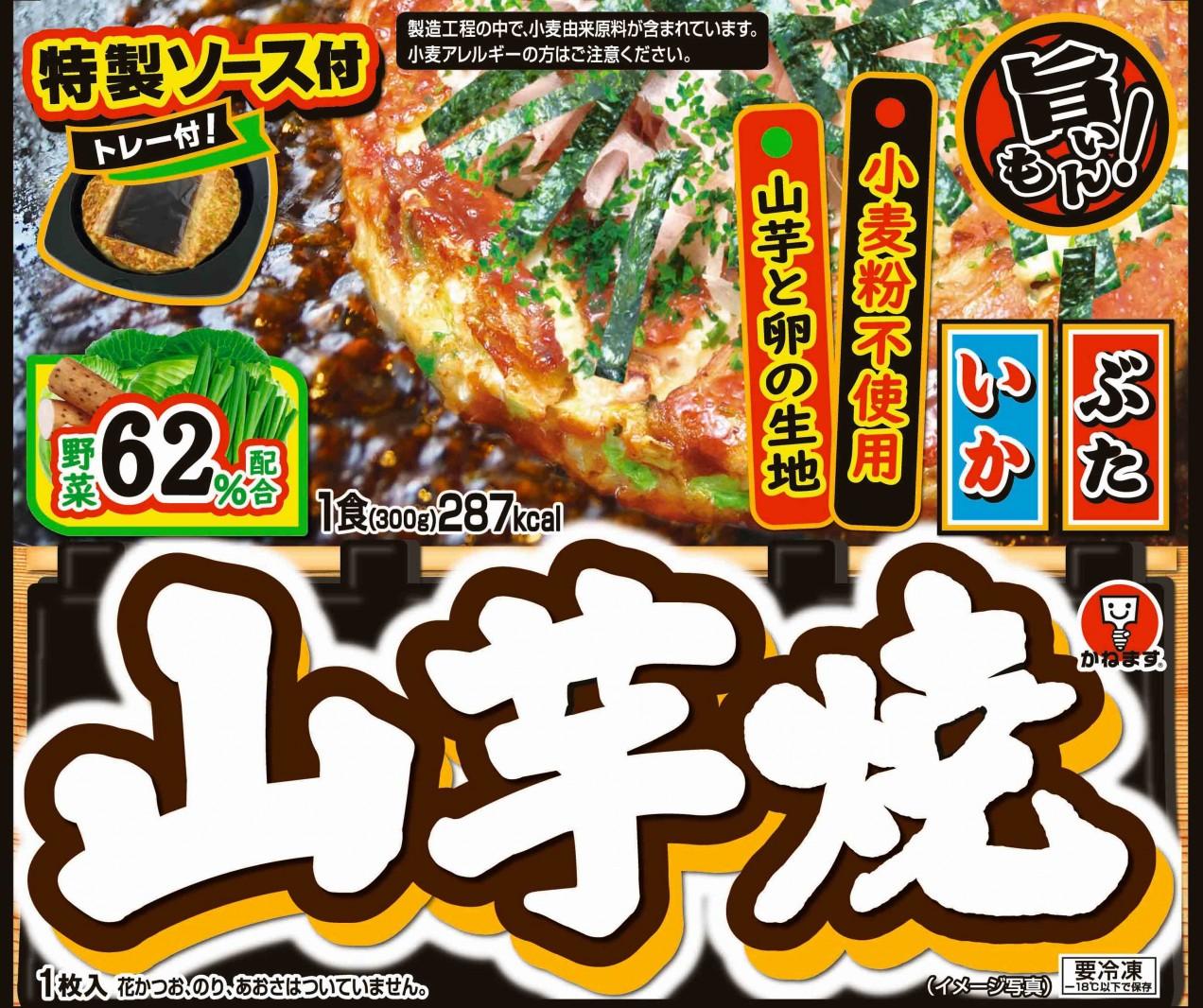 豚、いか入りの「山芋焼」など、たっぷりリッチに「旨いもん」シリーズ充実(かねます食品)