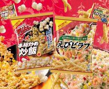 「本格炒め炒飯」発売20周年 炒め感アップのリニューアル、フリトレーコラボのポップコーン♪