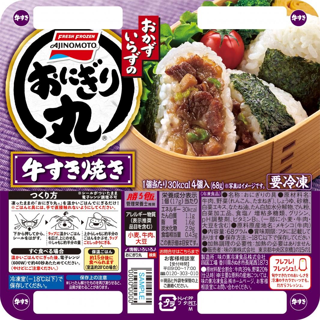 お肉と野菜が入ったおにぎりの具「おにぎり丸」が全面リニューアル