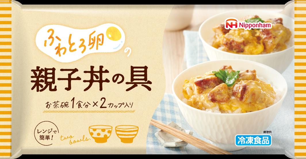 レンジ約2分でミニ丼♪ 「ふわとろ卵の親子丼の具」「かつ丼の具」(日本ハム冷凍食品)