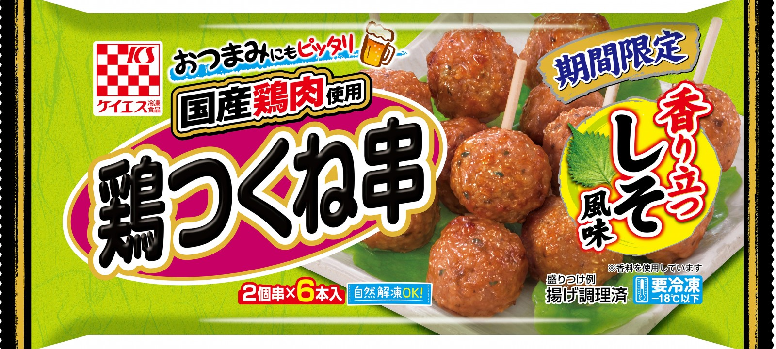 ケイエス鶏つくね串、限定品第6弾は香りの良い「シソ風味」♪ つくね串のSNSコミュニケーションも
