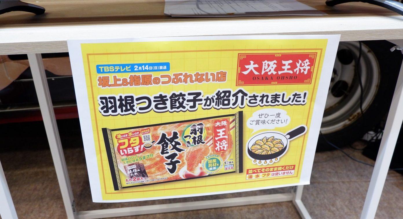 「つぶれない店」テレビ放送で、「大阪王将 羽根つき餃子」が瞬間前年比400%! SMTSで元気だったイートアンドフーズ