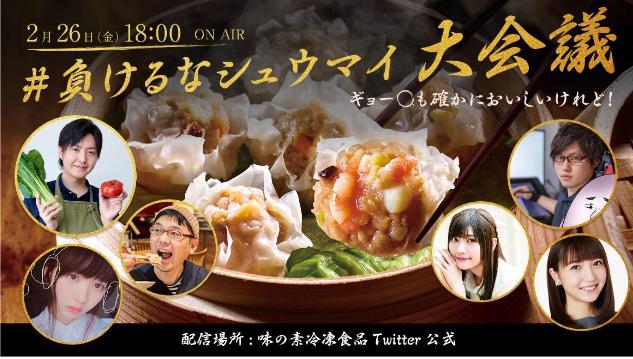 2月26日「シュウマイの日」に味の素冷凍食品【公式】Twitterで『#負けるなシュウマイ大会議』ライブ