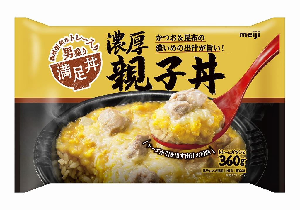 男盛りの「満足丼」~新商品は「親子丼」、明治だからチーズ入り♪