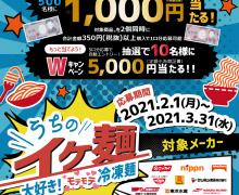 今年も「イケ麺」日本アクセスの冷凍麺キャンペーン開催中(2021年3月末まで)