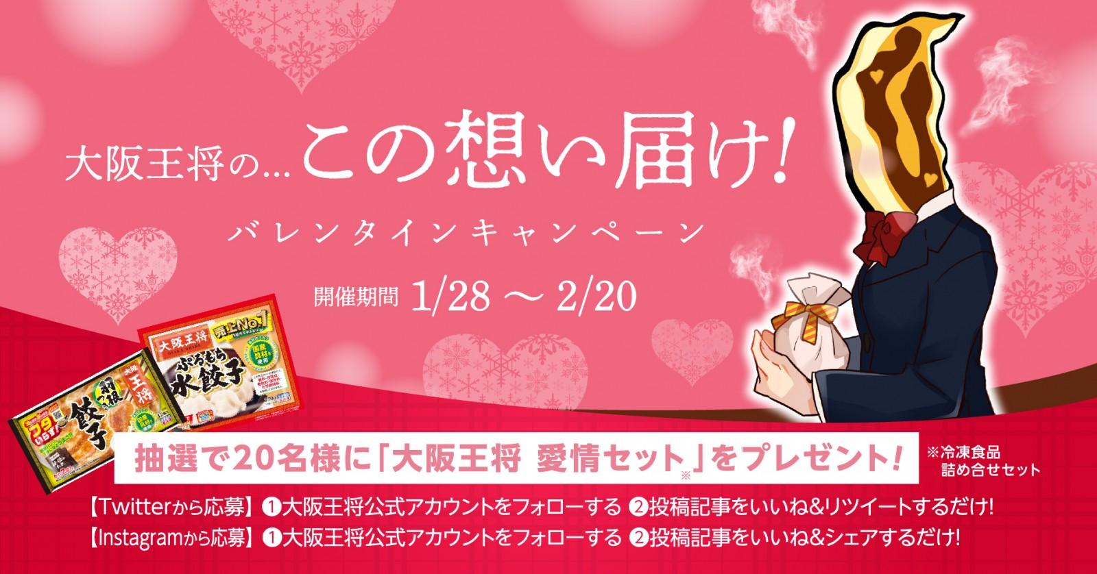 2月!バレンタインデーに向けてチョコではなく、、、大阪王将?! 『愛情セット』で想いを届ける!