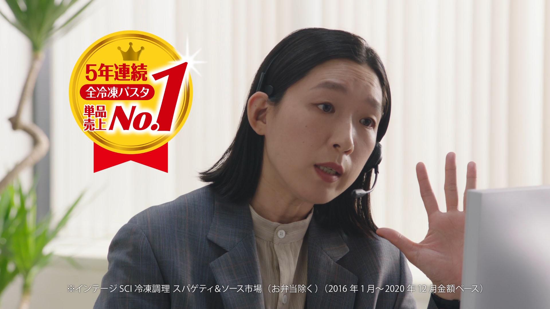 3月25日から放映、江口のりこさんが「冷凍 日清もちっと生パスタ」を熱く説明するお客さま相談室のテレフォンオペレーター役