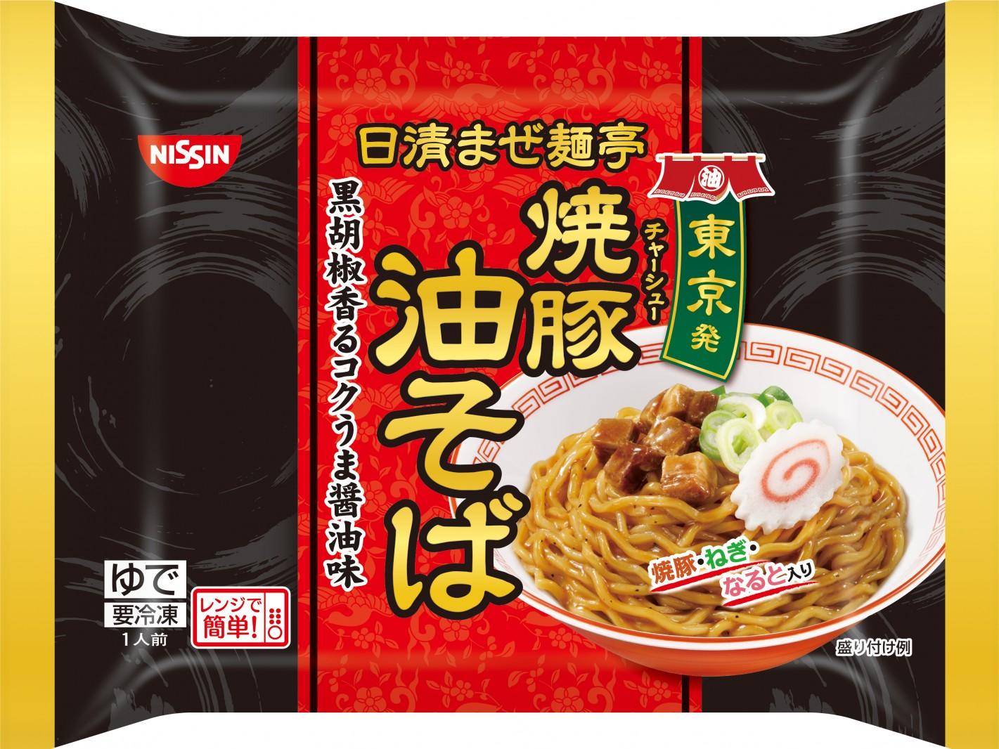【特集】来た!! まぜ麺トレンド! 日清食品冷凍「日清まぜ麺亭 焼豚(チャーシュー)油そば」