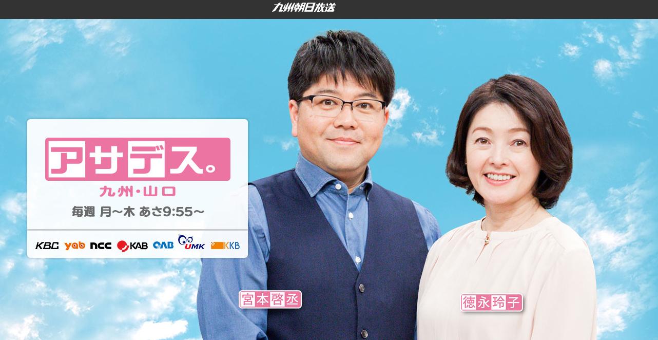 KBC「アサデス。九州・山口」3月4日放送でオススメ冷凍食品新商品などご紹介~