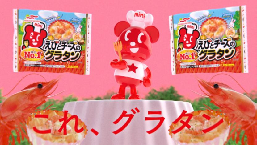 CGで商品動画、あけぼのさけ缶、くまちゃんグラタン、カップゼリー 「マoT(マ・オ・ティ)」とは
