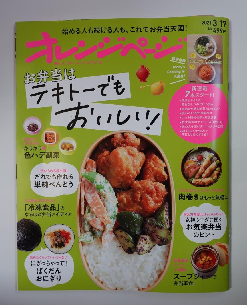 簡単お弁当のアイディア満載♪ もちろん冷食もOK!「オレンジページ」3/17号(3月2日発売)