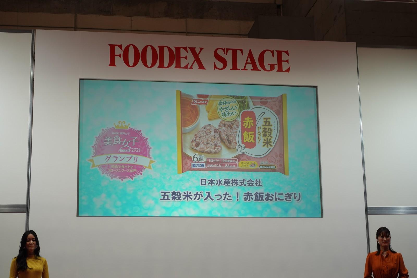 FOODEX JAPAN2021 フローズンフーズ企画 女性を応援する商品グランプリは?「美食女子Award2021」表彰式