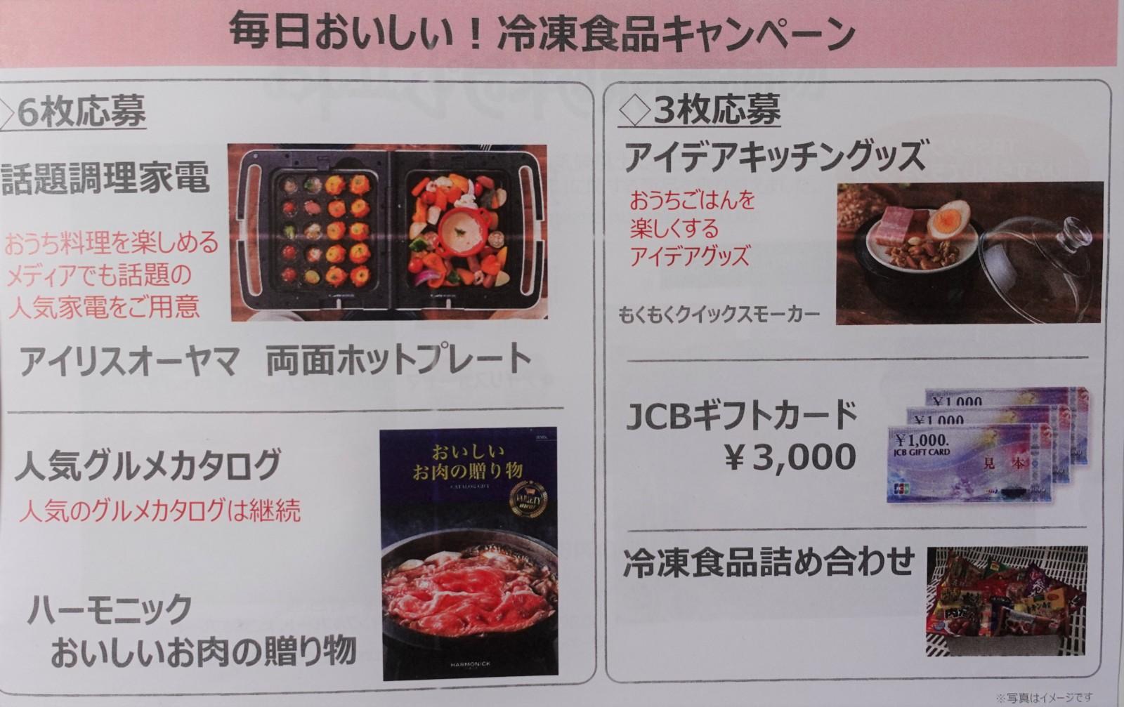 人気景品は調理家電! 市冷協「毎日おいしい!冷凍食品キャンペーン」、今年は6月~7月の2カ月実施:新年度総会で発表