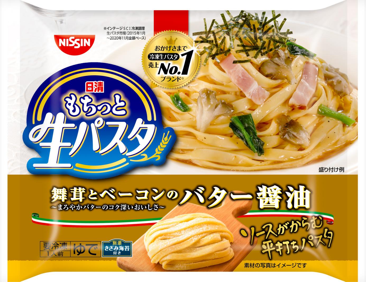 冷凍日清もちっと生パスタ、新商品は「バター醤油」、醤油味新商品では「冷凍日清スパ王プレミアム サーモンの香味醤油」も絶品♪
