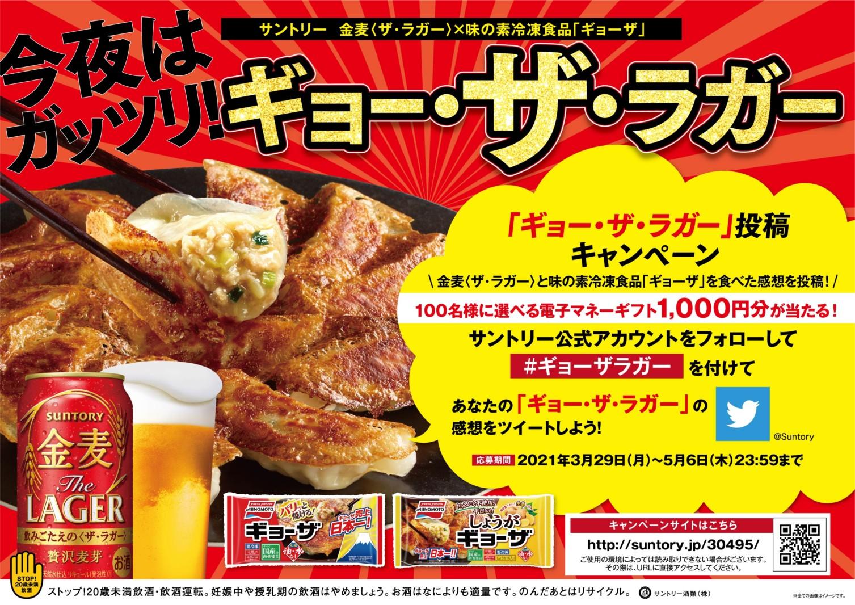 「ギョーザ」×「金麦 ザ・ラガー」 味の素冷凍食品×サントリー 「ギョー・ザ・ラガー」食べてツイートキャンペーン