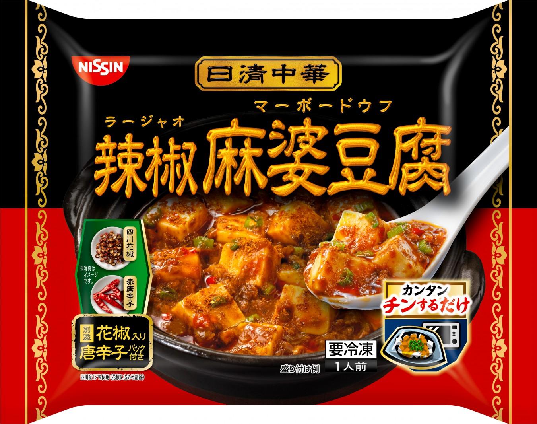 【特集】シビれる美味しさ日清食品冷凍の『日清中華』~あとがけ花椒入り唐辛子パックで広がる世界