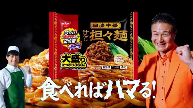 冷凍 日清中華 汁なし担々麺 TVCMスタート 「食べればハマる!」