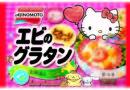 サンリオキャラクターとコラボ♡ 味の素冷凍食品「カップに入ったエビのグラタン」キャラクターカップ入り!5月上旬から期間限定発売