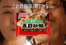 この炒飯は、罪じゃない。 塩分40%カットした味の素冷凍食品「五目炒飯」の新TVCM
