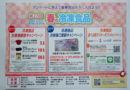 トモシアホールディングス 第27回「春の冷凍食品祭り」キャンペーンスタート!(~5月31日)