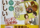 日本アクセス刊「マンガでわかる 冷凍食品だからおいしい!」第2弾 『カンタン活用術編』 webで読めます♪