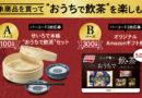 「大海老焼売」など味の素冷凍食品のシュウマイ・水餃子で『もっと手軽に おうちで飲茶キャンペーン』