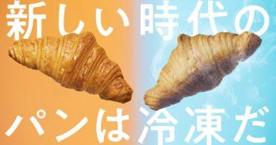 冷凍パンの販売強化! 「Pan&(パンド)」が4月10日から初のテレビCM:関東地区~スタイルブレッド