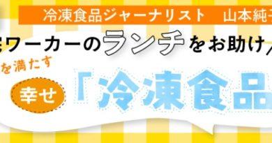 (予告)web「日経クロスウーマンDUAL」 在宅ワーカーのランチをお助けする冷凍食品