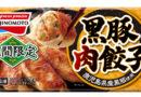期間限定のプレミアム、鹿児島産黒豚を使った味の素冷凍食品の「黒豚肉餃子」発売中