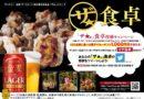 ザ★食卓~味の素冷凍食品の「ザ★」×サントリー金麦「ザ・ラガー」 Twitterキャンペーン