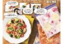 「冷凍王子」西川剛史さん著MOOK 第2弾「西川剛史のおいしすぎる冷凍レシピ」本日(5月17日)発刊です!!