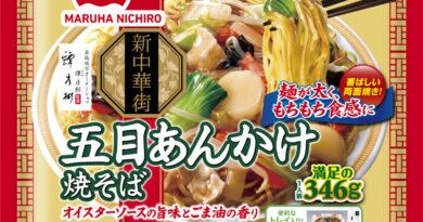 SBS静岡放送「牧野克彦のIPPO」で5月12日にご紹介した、在宅ワークランチにおすすめの冷凍めん!!