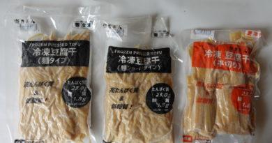 ダイエット本も出ている〝干豆腐〟 三通国際商事の「冷凍豆腐干(とうふかん)」3種を試してみました~