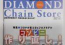 「ダイヤモンド・チェーンストア」6/1号 『冷凍麺』カテゴリーフォーカス