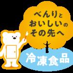 冷食協の特別展示「べんり と おいしい の その先へ 冷凍食品」10月4日~8日(農水省「消費者の部屋」)