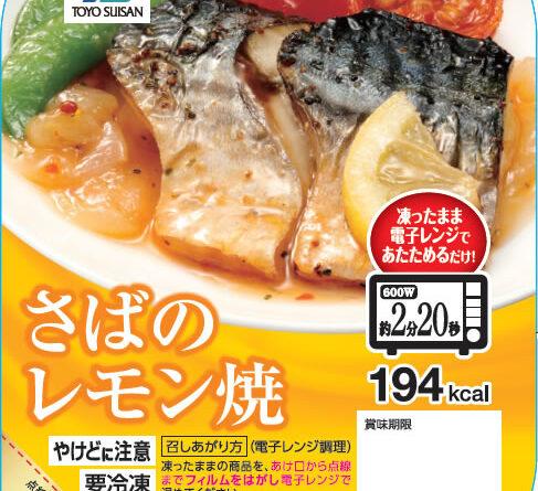 『マルちゃん』の東洋水産! 「さばのレモン焼」など水産冷凍食品の人気商品を狙える新シリーズ発売