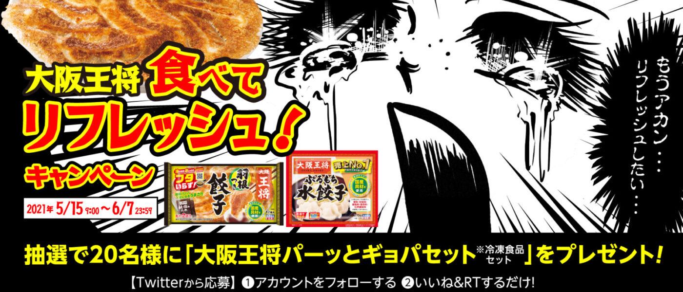 「大阪王将食べてリフレッシュ!」キャンペーン Twitter Instagram キャンペーン