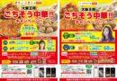 北海道エリア・東北エリアの対象店舗で特別ゲストとのオンラインギョパ参加券が当たる『大阪王将 ごちそう中華キャンペーン』