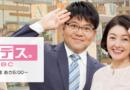 KBC九州朝日放送「アサデス。KBC」6月23日放送予定~おうちごはんに便利な冷凍食品食品