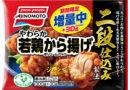 『小麦・卵・乳』不使用の「やわらか若鶏から揚げボリュームパック」増量キャンペーン