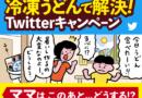 夏にうどんが食べたくなったら、、、、「コシノツヨシ」Twitterで遊べるGIFアニメゲーム キャンペーンも