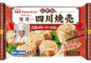 「市販冷凍食品の中でキラリと光る会社に」日本ハム冷凍食品伏見新社長が会見、陳建一シリーズ・シェフの厨房シリーズを重点強化