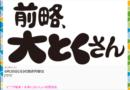 中京テレビ6月20日放送「前略、大とくさん」で冷凍食品のヘビロテ・ベストテンを披露~