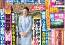 6月17日発売「女性セブン」(2021年7月1・8日号)で中華冷凍食品ベストバイランキング