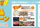 市冷協「毎日おいしい!!冷凍食品キャンペーン」2021(~7月31日)開催中! 今年は特設サイトも!!