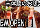 SLCの冷凍食品『Z's MENU』がデパ地下に登場します! 阪急うめだ本店の地下惣菜売場に6月9日常設店開店